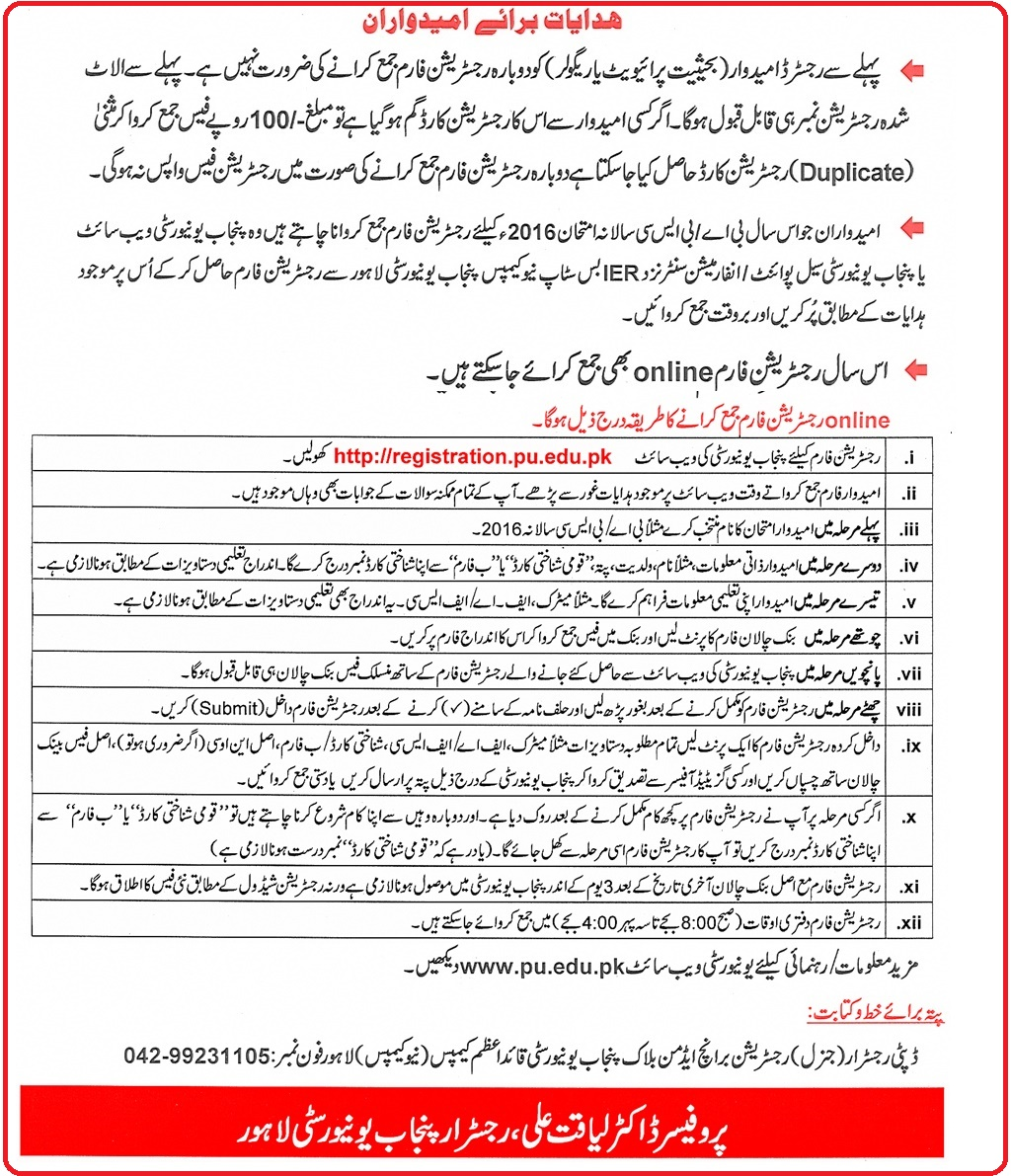 Punjab University BA Admission Process for Private Candidates