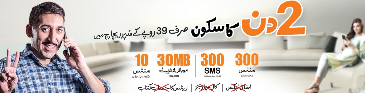 ufone-super-recharge-offer