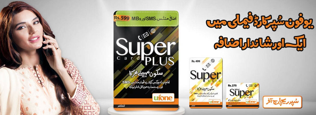 ufone-super-card-family-offer